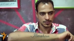 Fears Of Violence Drive Tattoos' Popularity In Iraq