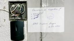 The broken door to RFE/RL's Minsk Bureau, as sealed by Belarusian security officers following an early morning raid on the bureau on July 16, 2021.
