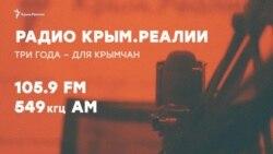 Радио Крым.Реалии. Три года – для крымчан (видео)
