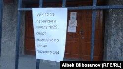 Бишкек шаарындагы №1211 шайлоо тилкесиндеги жарыя. 10-январь, 2021-жыл.