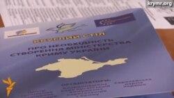 В Киеве решили создавать министерство по делам Крыма