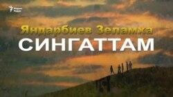 Яндарбиев Зеламха. Сингаттам