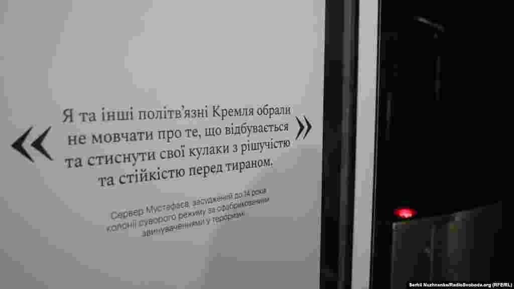 Цитата засудженого до 14 років колонії кримського татарина, координатора «Кримської солідарності» Сервера Мустафаєва