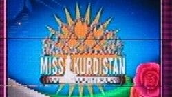 اربيل تختار ملكة جمال كردستان2013