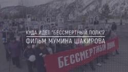 """Хранители Сибири: Куда идет """"Бессмертный Полк""""?"""