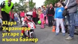 Украинера къона мотоциклхо