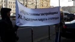 Пикет обманутых дольщиков в Москве