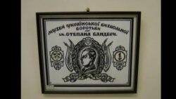 Експонати музею Степана Бандери у Лондоні