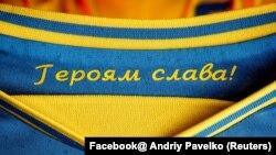 Раніше 10 червня Європейський футбольний союз заявив про вимогу до України прибрати з нової форми національної збірної з футболу гасло «Героям слава!»