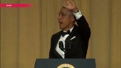 Каким запомнят Обаму избиратели, оппоненты и весь мир