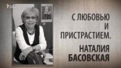 С любовью и пристрастием. Наталия Басовская. Анонс