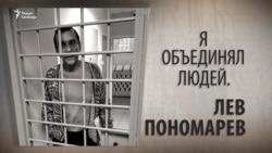 Я объединял людей. Лев Пономарев. Анонс