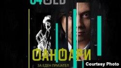 """Плакатот за концертот """"Фанфари за еден пријател"""" на Филхармонија"""