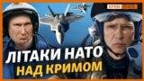 Україна пропонує НАТО літати над Кримом?
