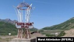 Ош облусунун Чоң-Алай районунун Карамык айылы. Кыштак Кыргызстан менен Тажикстандын чек арасында жайгашкан. Талаштуу Унжу-Булак тилкеси Карамык айылынын жогору жагында. 5-июнь, 2021-жыл.