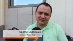 Адвокат Сергей Бадамшин – об итогах заседания