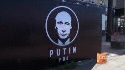 Путин-паб под запретом