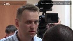 Еще один срок Навального