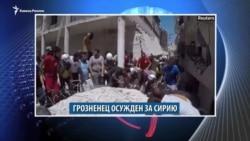 Видеоновости Кавказа 31 июля