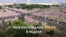 """""""Марш на свободата"""""""