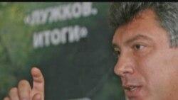 Борис Немцов об иске Юрия Лужкова