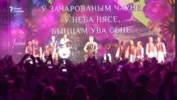 «Воплі Відаплясава» сьпяваюць «Краіну мрой» разам зь дзіцячым хорам. Па-беларуску