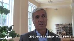 Жерге-Талдык жазуучу: Кыргызстандын көңүлкоштугу өкүнтөт