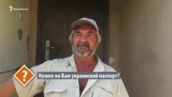 Опрос: нужен ли украинский паспорт в аннексированном Крыму? (видео)