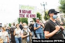 Деморнстрация в Хабаровске 1 августа