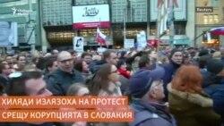 Протести година след убийството на словашкия журналист Ян Куцияк