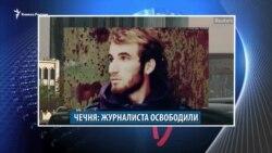 Видеоновости Кавказа 30 апреля