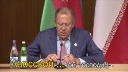 Сергей Лавров - о ЛНДР