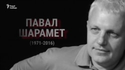«Ябыў ізастаюся журналістам». Памяці Паўла Шарамета