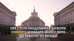 Как пандемията върна някои българи у дома