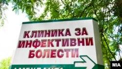 Клиника за инфективни болести, Скопје
