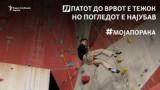 Моја Порака - Ване Наунов, спортско качување