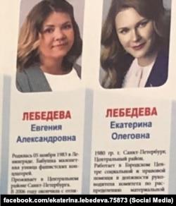 Плакат с информацией о кандидатах на выборах в 2016 году