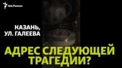 Власти Казани ждут новой трагедии?