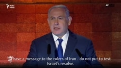 Netanyahu Warns Iran Not To Test Israel's Resolve