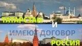 Договор между Татарстаном и Россией. Что это?