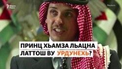 Принц Хьамза лаьцна латтош ву Урдунехь?