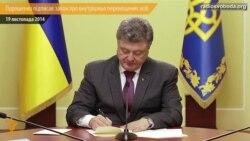Порошенко подписал закон о правах переселенцев