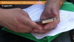 Мобілізований судиться з військоматом у Харкові