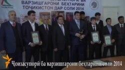 Ҷоизаҳо ба беҳтаринҳои варзиши Тоҷикистон дар соли 2014