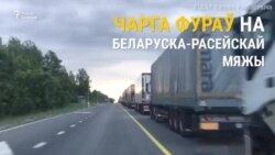 На беларуска-расейскай мяжы стаяла чарга фураў амаль на 20 кілямэтраў