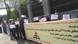 دور جدید اعتراض صنفی کارکنان و کارگران رسمی شرکت ملی نفت ایران