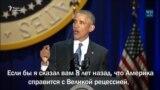 Прощание президента Обамы