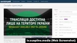 Трансляція c сайту «UA: Перший»