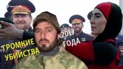 Самые громкие убийства 2017 года