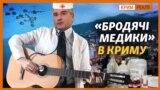 Російські медики гастролюють Кримом? (відео)